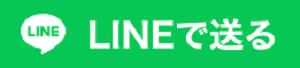 Rito,リトリトノジャパン,LINE,ライン,お問い合わせ,鉄くず,便利屋,茨城,古河市