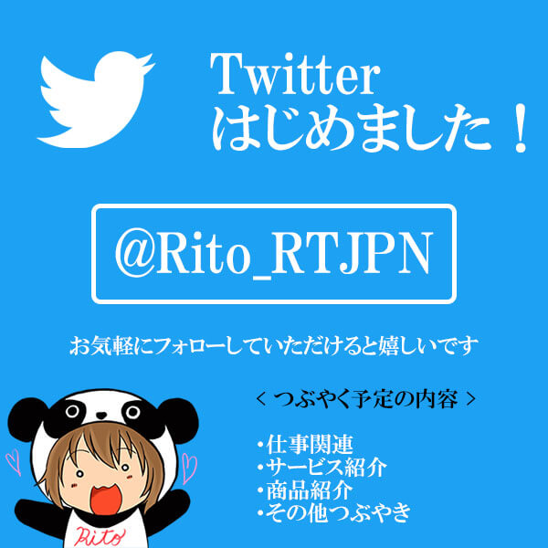 Twitter,ツイッター,Rito,公式